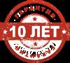 гарантия на подоконники 10 лет